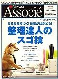 日経ビジネス Associe (アソシエ) 2008年 12/16号 [雑誌]