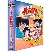 まんが水戸黄門 DVD-BOX 其の弐