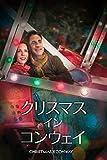 クリスマス・イン・コンウェイ (字幕版)