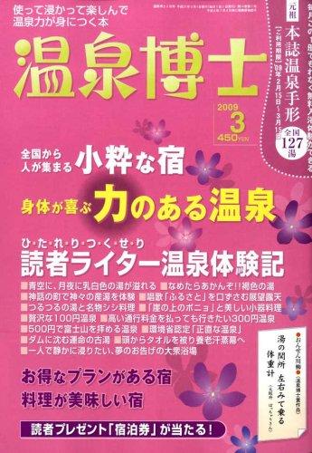 温泉博士 2009年 03月号 [雑誌]