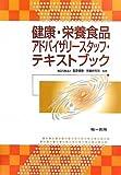健康・栄養食品アドバイザリースタッフの教科書