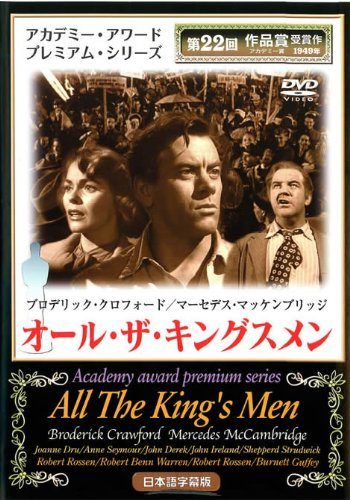 オール・ザ・キングスメン(1949)【字幕版】