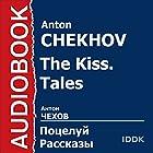 The Kiss. Tales [Russian Edition] | Livre audio Auteur(s) : Anton Chekhov Narrateur(s) : Arina Lanskaya