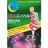 DNAエンジェル / 長谷川 法世 のシリーズ情報を見る