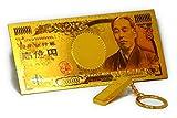 開運 金運アップ 金箔 壱億円札 神秘の数 999999999の ゾロ目 と ゴールドバー キーリング 幸運の極みセット