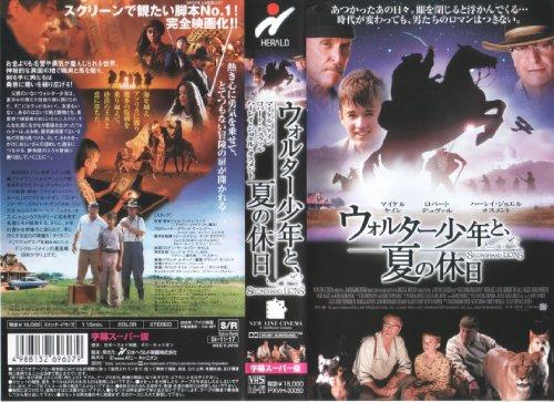ウォルター少年と夏の休日【字幕版】 [VHS]