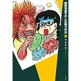 西原理恵子の人生画力対決 3 (コミックス単行本)