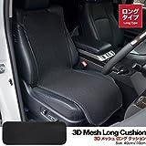 ottostyle.jp 3Dメッシュシートクッション 110x40cm ブラック (長時間のドライブやデスクワークの蒸れ対策に)