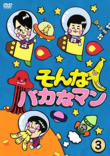 そんなバカなマン3 [DVD]