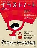 イラストノート no.16―描く人のためのメイキングマガジン イラストレーターになるには (Seibundo mook)