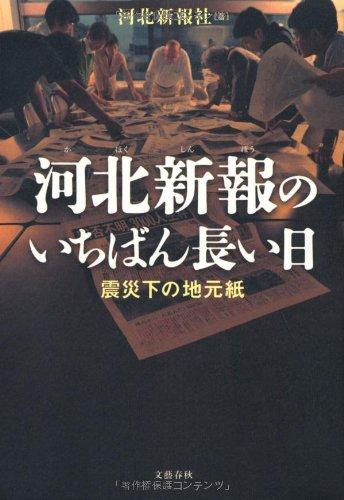 河北新報のいちばん長い日 震災下の地元紙
