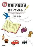 新・英語で日記を書いてみる: 英語力が確実にUPする