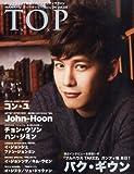 月刊『韓流 T.O.P』2013/04月号-特集!パク・ギウン/コン・ユ/John-Hoon/イ・ジョンソク/チョン・ウソン