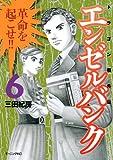 エンゼルバンク ドラゴン桜外伝(6) (モーニングKC)