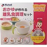 リッチェル 調理器セットE (離乳食調理セット) (商品内訳:単品1個)