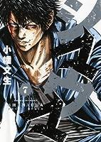 シマウマ 7巻 (ヤングキングコミックス)