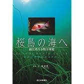 桜島の海へ―錦江湾生き物万華鏡