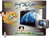 【ワケアリ商品】テレビフィルター アイフレンド24/25NX ブラウン管専用