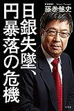 日銀失墜、円暴落の危機 (幻冬舎単行本)