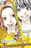 ハーフ・アンド・ハーフ プチデザ(5) (デザートコミックス)