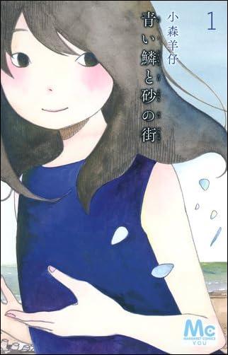 青い鱗と砂の街 1 (マーガレットコミックス)