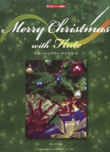 CD・パート譜付 フルートでメリークリスマス