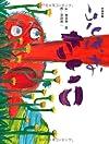 ふしぎなたいこ―日本民話 (おはなしのたからばこ 5)