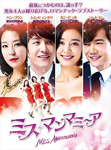 ミス・マンマミーア DVD-BOX1