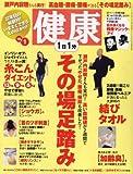 健康 2008年 01月号 [雑誌]