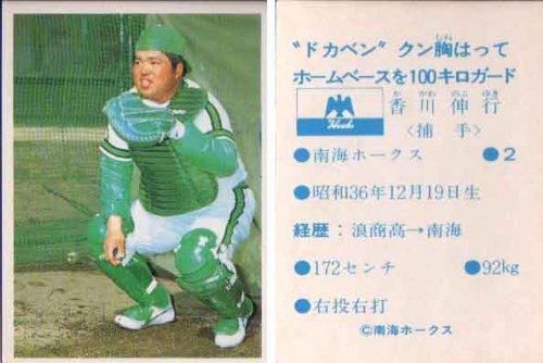 1980 古い駄菓子屋野球カード 香川伸行