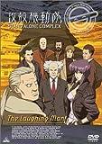 攻殻機動隊 STAND ALONE COMPLEX The Laughing Man [笑い男事件][原作:士郎正宗] [レンタル落ち]