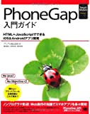 PhoneGap 入門ガイド (Smart Mobile Developer)