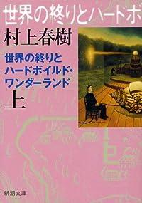世界の終りとハードボイルド・ワンダーランド 上巻 新装版 (新潮文庫 む 5-4)