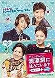 清潭洞に住んでいます the drama DVD-BOX2[DVD]