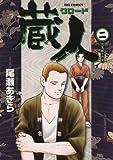 蔵人(2) (ビッグコミックス)