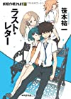 ラスト・レター (妖精作戦IV) (創元SF文庫)