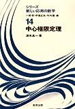 中心極限定理 (シリーズ新しい応用の数学 (14))