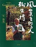 風景を作る人柳生博 (タツミムック―ガーデニングシリーズ)
