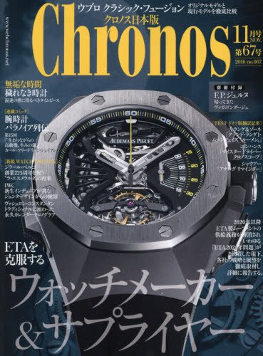 クロノス日本版 2016年11月号 大きい表紙画像