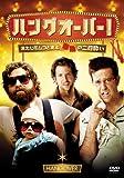 ハングオーバー! [DVD]