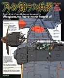 アナタノ知ラナイ兵器―イラストで見る末期的兵器総覧