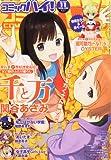 コミックハイ! Vol.103 2013年 11/22号 [雑誌]