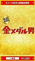 【一般券】『金メダル男』 映画前売券(ムビチケEメール送付タイプ)