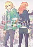 ゲニウス・ロキ 2 (ヤングジャンプコミックス)