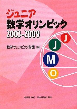 ジュニア数学オリンピック2003‐2009