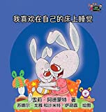 img - for I Love to Sleep in My Own Bed: Chinese Edition (Chinese Bedtime Collection) book / textbook / text book