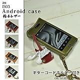 ギターコードホルダー付き♪au IS03 Android オイルレザーケース/本革(栃木レザー) /グリーン