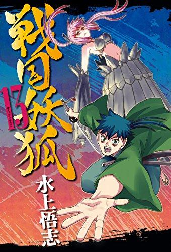 戦国妖狐 13 (BLADE COMICS)