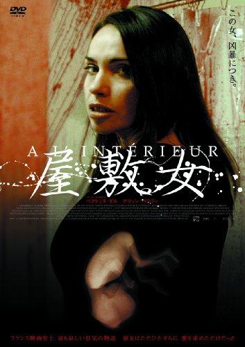 屋敷女(〇〇までにこれは観ろ! ) [DVD]