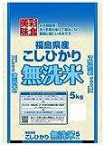 【精米】福島県産 無洗米 彩食美味 こしひかり 5kg 平成24年産